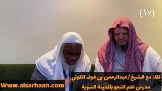 الشيخ عبدالرحمن الكوني جلوسه في دروس الإمام الألباني رحمه الله