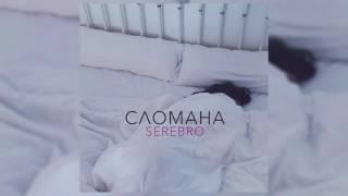 SEREBRO - СЛОМАНА | OFFICIAL AUDIO 2016