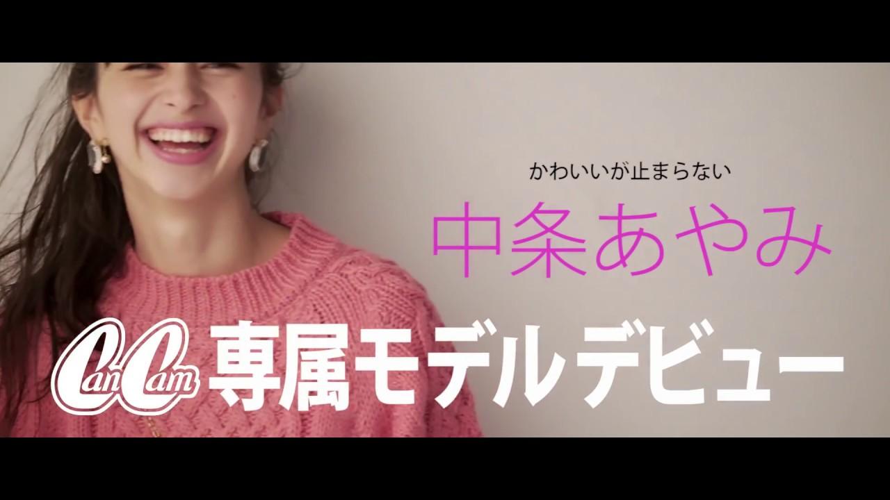 中条あやみCanCam専属モデルデビュー!WEB限定60秒Ver.