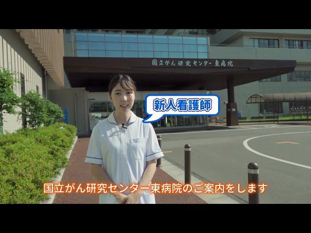 【国立がん研究センター東病院】看護部 病院紹介(オンラインインターンシップver.)