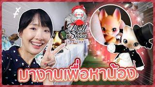 โดนตก 20,000! เที่ยวงานตุ๊กตา BJD แพ้ทางเพราะแมวเหมียว【Doll Show Thailand 】