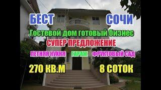 Гостевой дом  S 270 м. кв. на 25 мест в самом це...