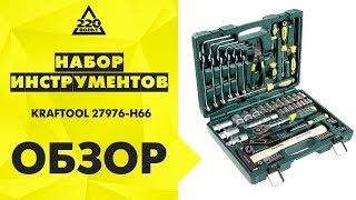 Обзор Набор инструментов KRAFTOOL 27976 H66