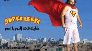 مازيكا ابو الليف بنت الناس ريمكس تحميل MP3
