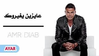 تحميل اغاني عمرو دياب - عايزين يغيروك MP3