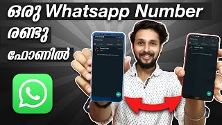How To Use Whatsapp In Two Phones With Same Number Using Whatsapp Linked Devices Malayalam
