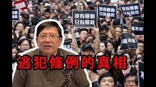 逃犯條例政治真相 堅拒絕逃犯條例的背後原因(中)〈蕭若元:理論蕭析〉2019-06-17