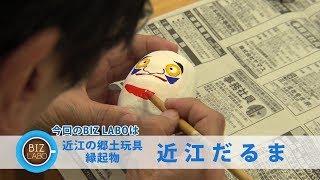 2019年5月18日放送分 滋賀経済NOW