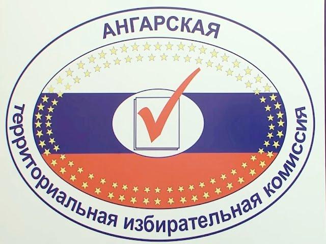 Ангарск готовится к выборам