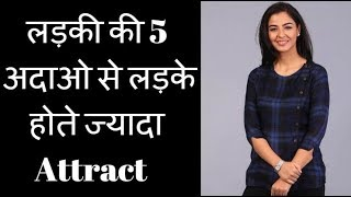 Top 5 Tips To Attract & Impress  Any Boy - (Hindi)