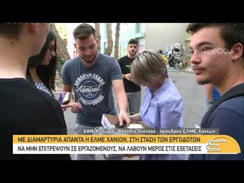 Αρνήθηκαν άδεια σε εσπερινό λύκειο Χανίων για τις πανελλαδικές| 10/06/2019 | ΕΡΤ
