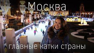 Новогодняя Москва. Каток ВДНХ, в парке Горького, на Красной площади. Цены - обзор