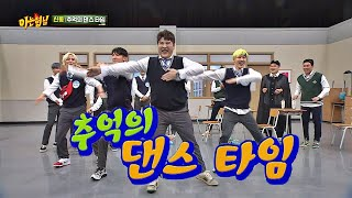 Shindong is Part of SM's Family Tree of Best Dancers! Time to Recall the Dance♡(Knowing Bros EP.200)