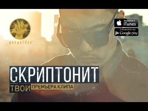 Концерт Скриптонит в Харькове - 2
