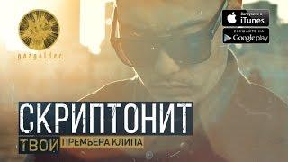 Скриптонит - Твой