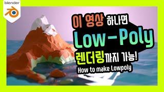 블렌더 강좌 | 로우폴리(LowPoly) 이 영상 하나로 완전정복 | Blender 2.81
