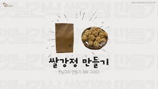[한식창의센터] 달달고소 쌀강정 재료꾸러미 영상 섬네일