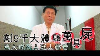 【微視蘋】屍毒、靈異、落魄、泡妞 「第一法醫」高大成的1千零1夜超勁爆 | 台灣蘋果日報