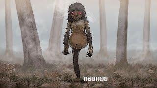 กองกอย [ ຜີກ່ອງກ່ອຍ ] ผีป่าหวงสมบัติ