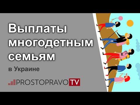 Выплаты многодетным семьям в 2020 году в Украине