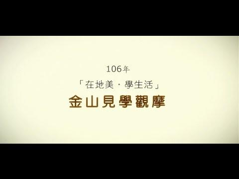 106年在地美學生活觀摩見學