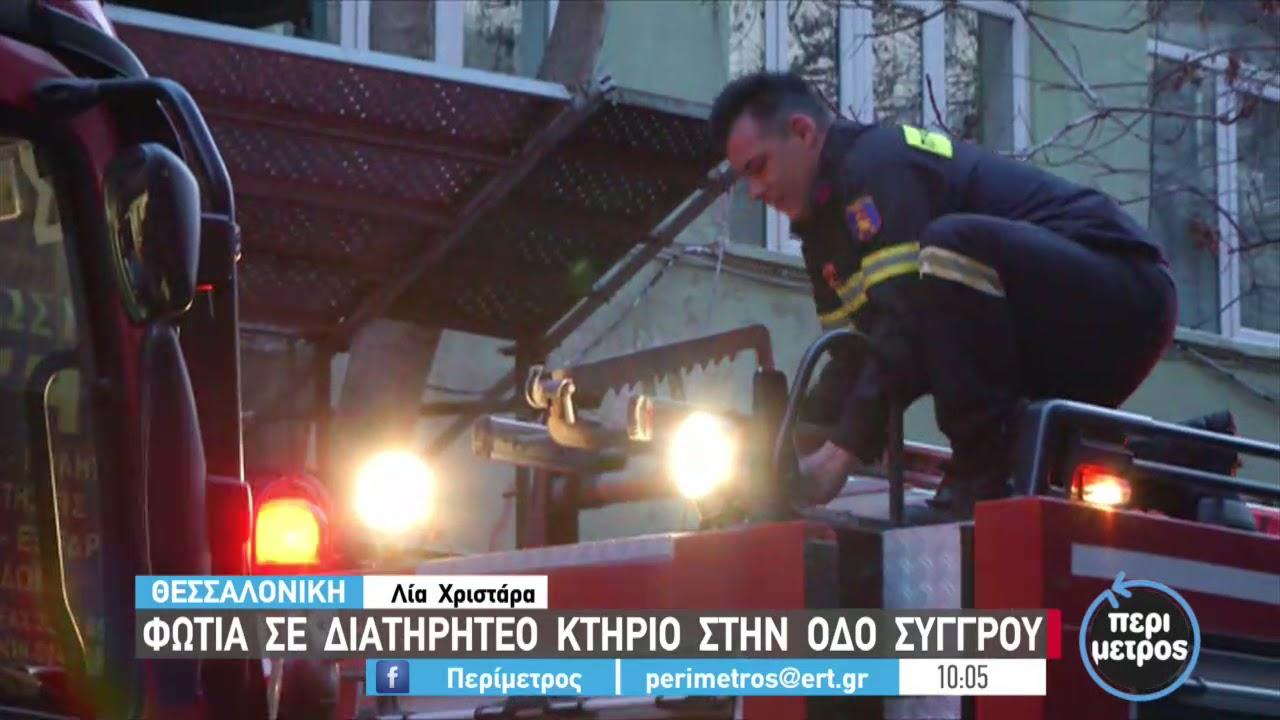 Φωτιά σε διατηρητέο κτήριο στην οδό Συγγρού | 31/03/2021 | ΕΡΤ