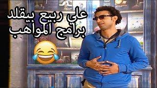شاهد علي ربيع وهو بيقلد برامج الواهب - ابداع 😍😂تياترو مصر شوف دراما