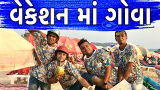 વેકેશન માં ગોવા | Khajur Bhai | Jigli and Khajur | Khajur Bhai Ni Moj | New Video