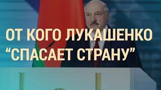 Угрозы Лукашенко и ответ Тихановской | ВЕЧЕР | 04.08.20