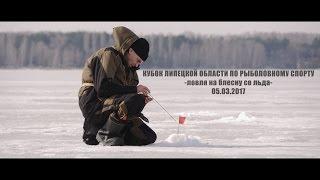 Кубок липецкой области ловля спиннингом с лодок форум