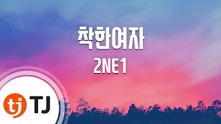 Good To You 착한여자_2NE1 투애니원 _TJ노래방 (Karaoke/lyrics/romanization/KOREAN)
