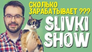 Сколько зарабатывает SlivkiShow | Реальный доход самого крупного канала Лайфхаков