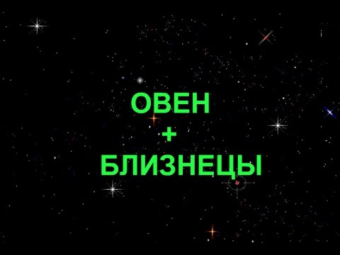 ОВЕН+БЛИЗНЕЦЫ - Совместимость -Астротиполог Дмитрий Шимко