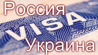 Украина - Россия визовый режим!?