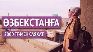 Өзбекстанға 2000 теңгемен қалай жеттім? // Марфуға ШАПИЯН саяхаты