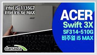에이서 스위프트 3X SF314-510G 비주얼 i5 MAX (SSD 512GB)_동영상_이미지