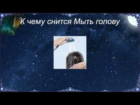 К чему снится Мыть голову (Сонник)