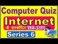 Computer Quiz -#6 इन्टरनेट से सम्बंधित प्रश्न-उत्तर -Computer Internet