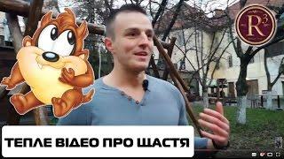ТЕПЛЕ🔥 відео про щастя. Романів Ростислав