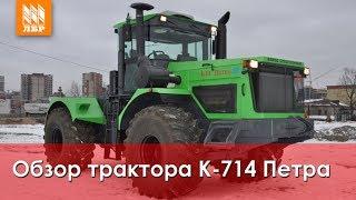 Обзор трактора К-714 Петра ЗСТ