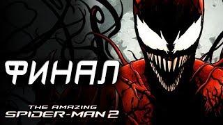 The Amazing Spider-Man 2 Прохождение - ФИНАЛ / КАРНАЖ