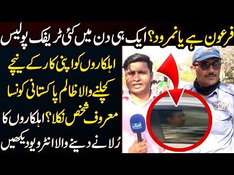 پاکستانی ٹریفک پولیس اہلکاروں کو کچلنے والا شخص کون نکلا ؟