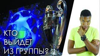 Тёмные истории | Кто выйдет в плей-офф Лиги чемпионов?