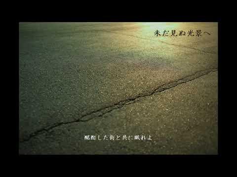 【VY1V4】未だ見ぬ光景へ【オリジナル】