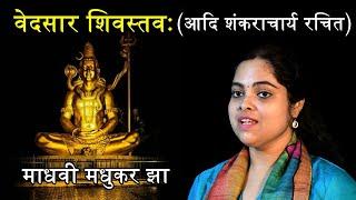 Vedsar Shiv Stav || Shiva Stotram || Adi Shankaracharya Stotras || Madhvi Madhukar Jha - SHANKAR