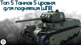 Топ 5 танков 5 уровня для поднятия статистики WN8