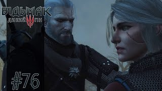 The Witcher 3 Enhanced Edition - Part 76