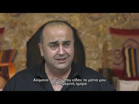 Αφιέρωμα στην Γενοκτονία από τη «Νέα Τραπεζούντα» Ελευσίνας