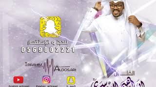 ابراهيم الدوسري - الخاتم يماني تحميل MP3