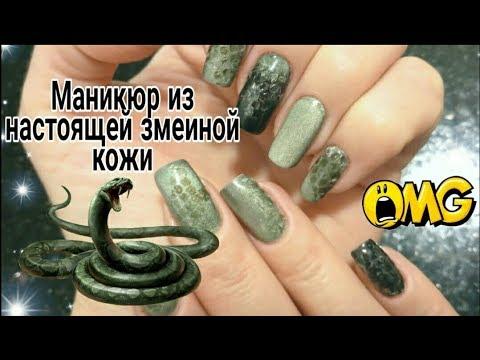 Маникюр из настоящей кожи змеи 🐍 😱 Наращивание на верхние формы / полигель. OMG